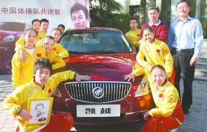 上海通用汽车携手国家体操队奥运冠军喜获别克凯越