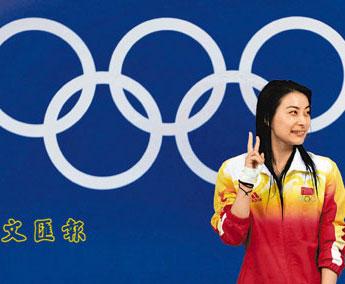 郭晶晶当选时尚杂志年度女星亲口说将征战伦敦奥运