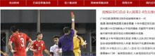 14年国青/4决赛2-4卡塔尔无缘四强