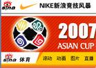 2007亚洲杯专题