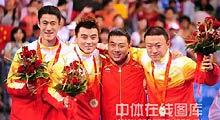 北京奥运辉煌:男团夺冠
