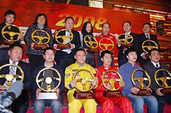 2008中国赛车风云榜颁奖典礼