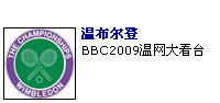 BBC2009温网大看台