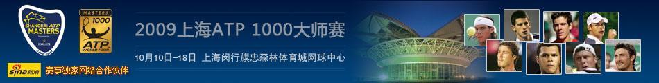 2009年ATP上海大师1000赛