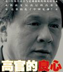 陈培德讲述《高官的良心》
