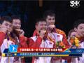 颁奖 中国队历经困难终成功卫冕