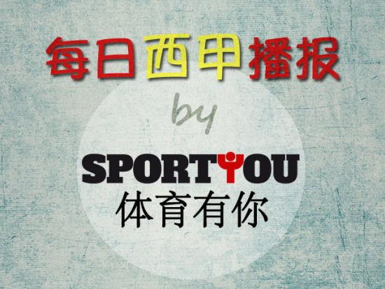 西甲每日新闻播报-SportYou
