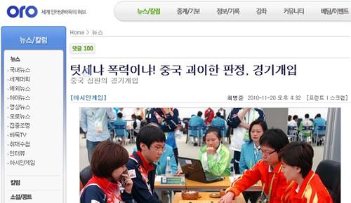 """""""欺负人还是施暴!中国不正常的判定,干涉比赛""""韩国cyberoro网以这样的标题报道此事"""