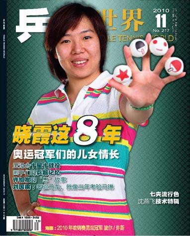 《乒乓世界》第11期封面