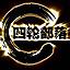 河南电视台《四轮部落》