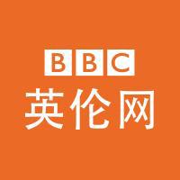 BBC英伦网
