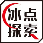 中国青年报冰点探索
