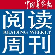 中青报阅读周刊