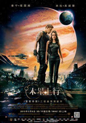 《木星上行》中文海报